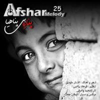 Afshar-Melody-Panahe-Bi-Panahiya