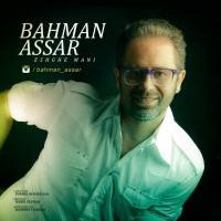 Bahman-Assar-Eshghe-Mani