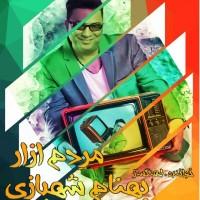 Behnam-Shahbazi-Mardom-Azar