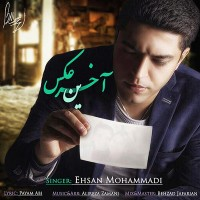 Ehsan-Mohammadi-Akharin-Ax
