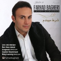 Farhad-Bagheri-Shart-Mibandam