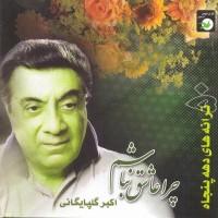 Golpa-Faryade-Ashegh
