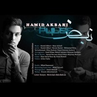 Hamid-Akbari-Harasoon
