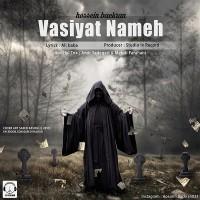 Hossein-Backran-Vasiyat-Nameh