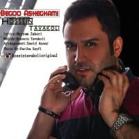 Hossein-Tavakoli-Begoo-Asheghami