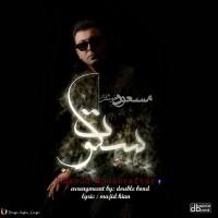 Masoud-Khoshraftar-Sokoot