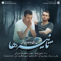 Moein-Zandi_Hamed-Kianfar-Saniyeha