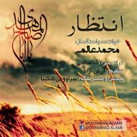 Mohammad-Alami-Entezar