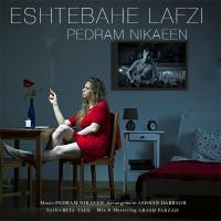 Pedram-Nikaeen-Eshtebahe-Lafzi