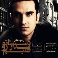 Reza-Vahdani-Dastato-Bezar-Ro-Ghalbam