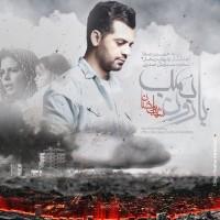 Shahab-Ramezan-Baroone-Bomb