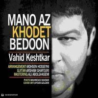 Vahid-Keshtkar-Mano-Az-Khodet-Bedoon