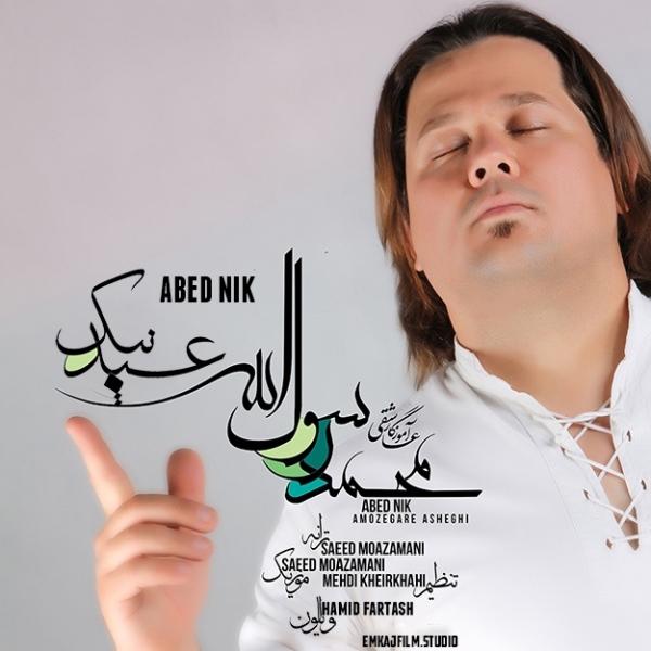 Abed Nik - Mohammad Amoozegare Asheghi