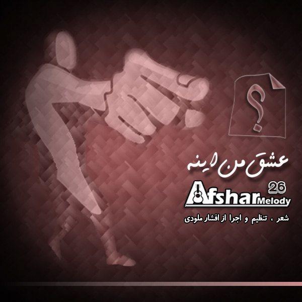 Afshar Melody - Eshghe Man Ine