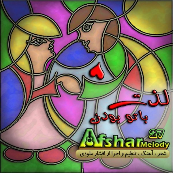 Afshar Melody - Lezzate Ba To Bodan