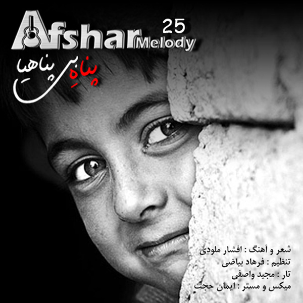 Afshar Melody - Panahe Bi Panahiya