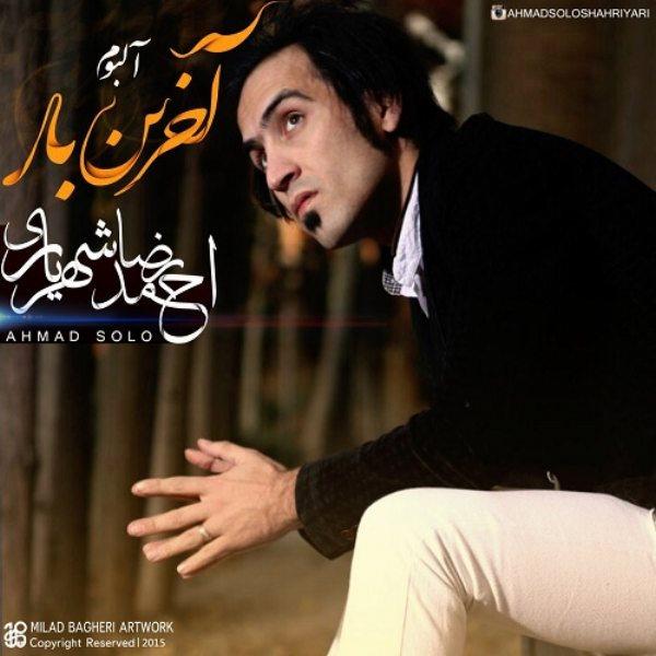 Ahmadreza Shahriyari - Mano Ja Nazari