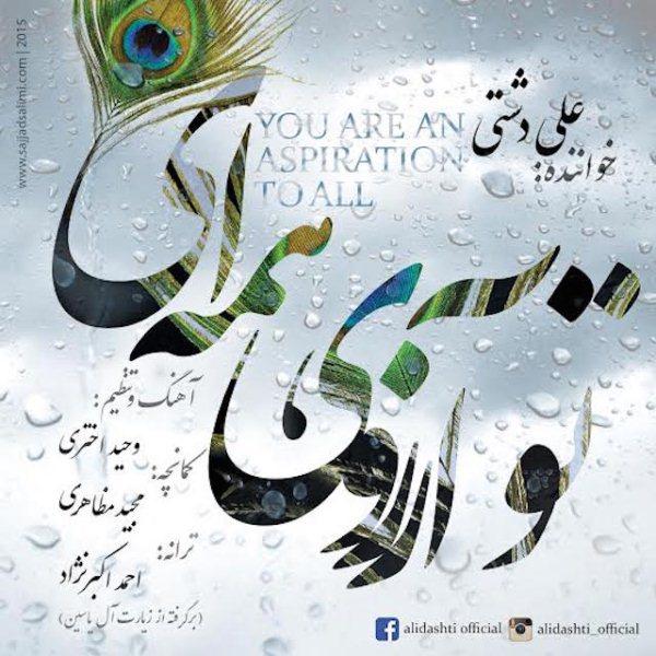 Ali Dashti - To Arezuye Hamei