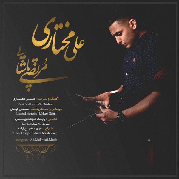 Ali Mokhtari - Morteza Pahaei