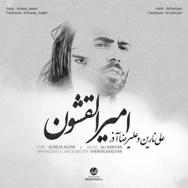 Ali Nariyan - Amirol Ghoshon