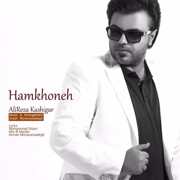 Alireza Kashigar - Hamkhoneh