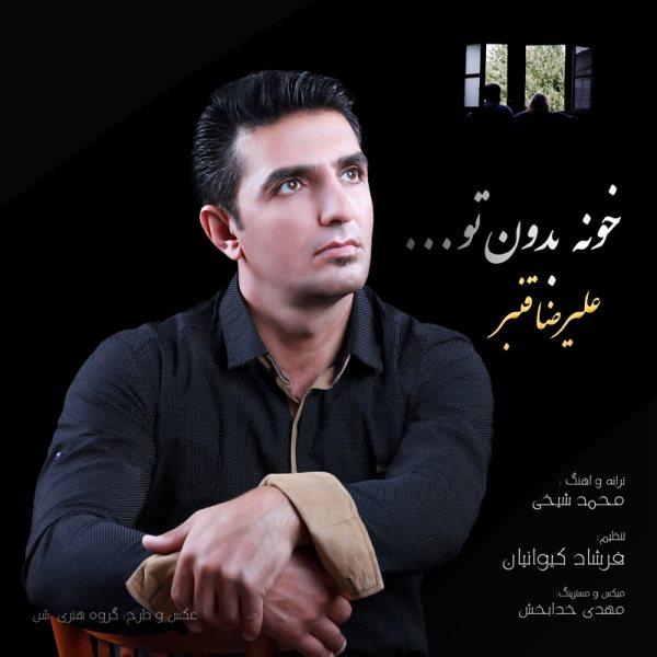 Alireza Qanbar - Khoone Bedoone To