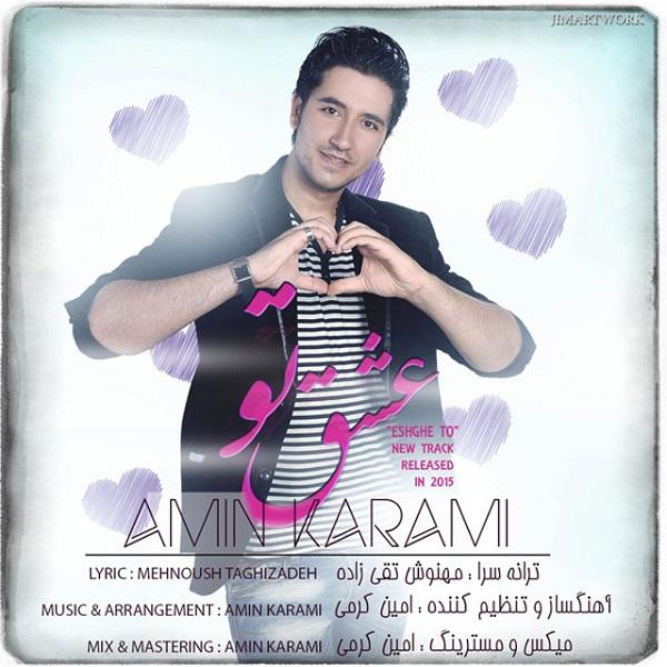 Amin Karami - Eshghe To