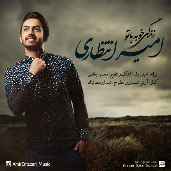 Amir Entezari - Zendegi Khobe Ba To