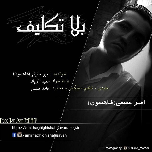 Amir Haghighi Shahsavan - Belataklif