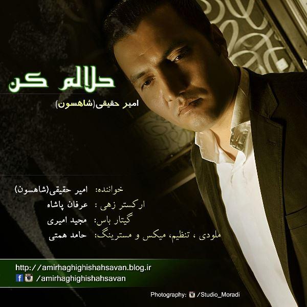 Amir Haghighi Shahsavan - Halalam Kon