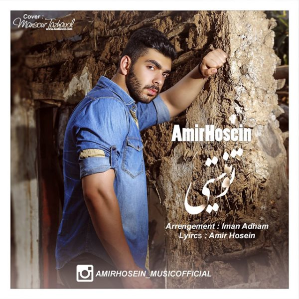 Amir Hosein - To Nisti