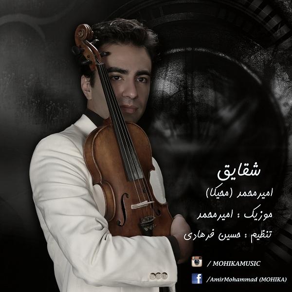 Amir Mohammad (Mohika) - Shaghayegh