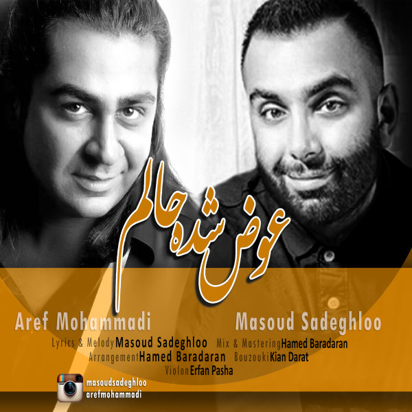 Aref Mohammadi & Masoud Sadeghloo - Avaz Shode Halam
