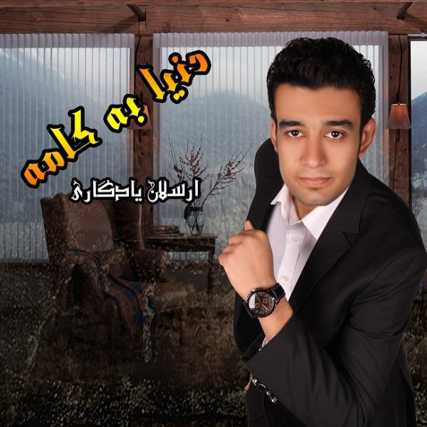 Arsalan Yadegari - Donya Be Kame