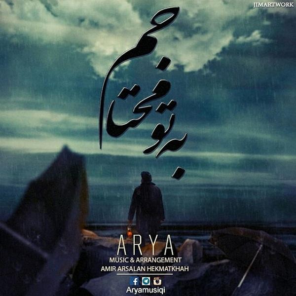 Arya - Be To Mohtajam