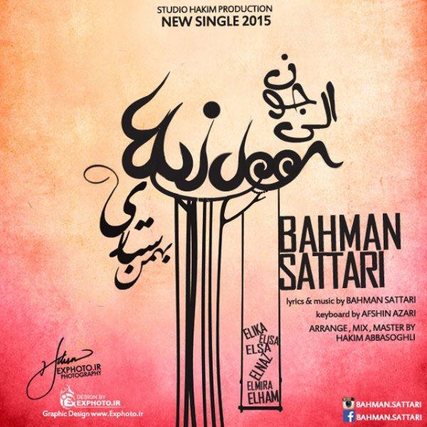 Bahman Sattari - Eli Joon