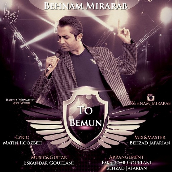 Behnam Miraab - To Bemun