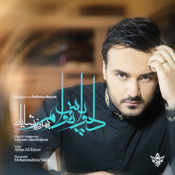 Behrouz Shayan - Delvapase Toam
