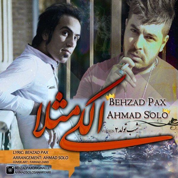 Behzad Pax & Ahmad Solo - Alaki Masalan (Shabe Tavallode 2)