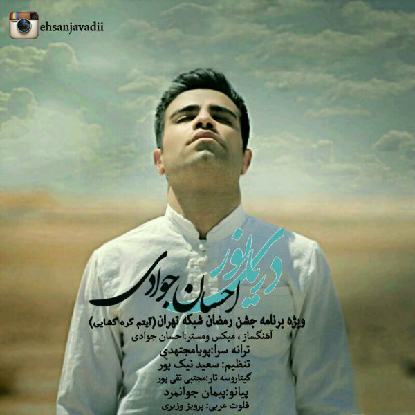 Ehsan Javadi - Daryaye Noor