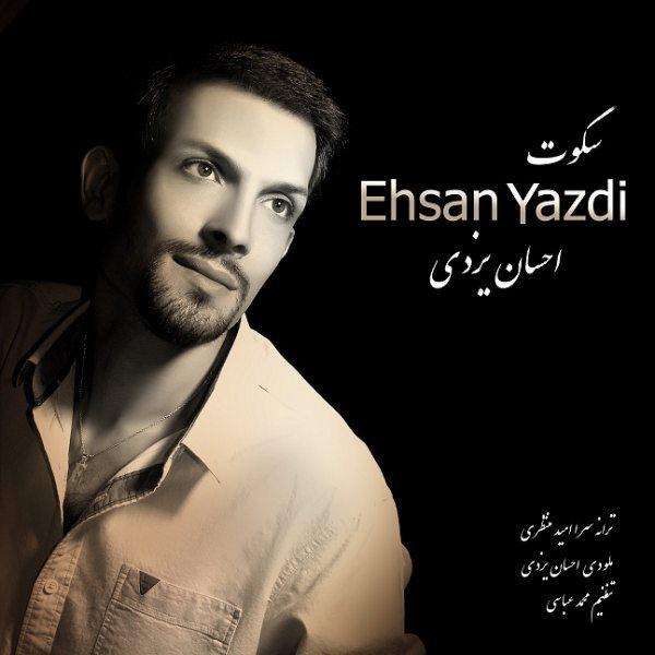 Ehsan Yazdi - Sokoot