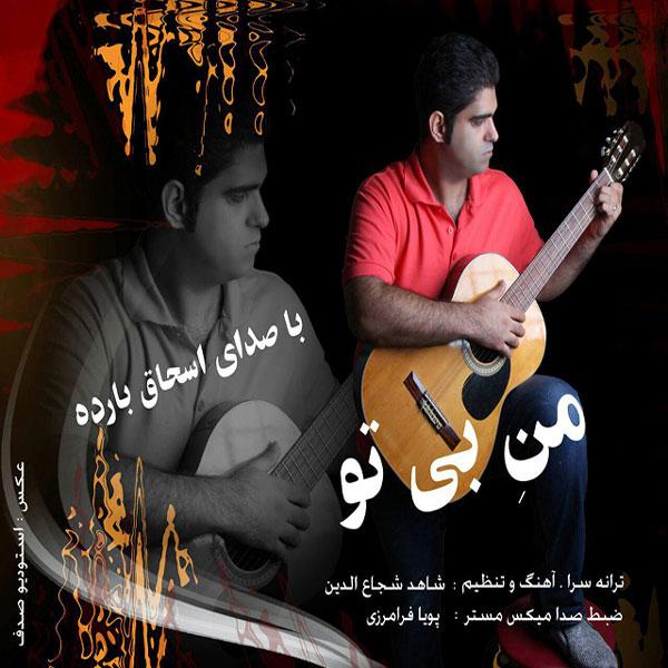 Eshagh Baardeh - Mane Bi To