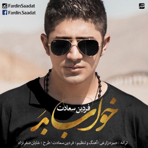 Fardin Saadat - Khabe Bad