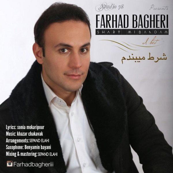 Farhad Bagheri - Shart Mibandam