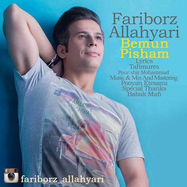Fariborz Allahyari - Bemun Pisham