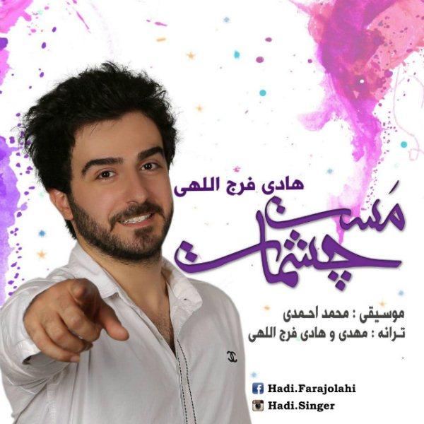 Hadi Farajolahi - Maste Cheshmat
