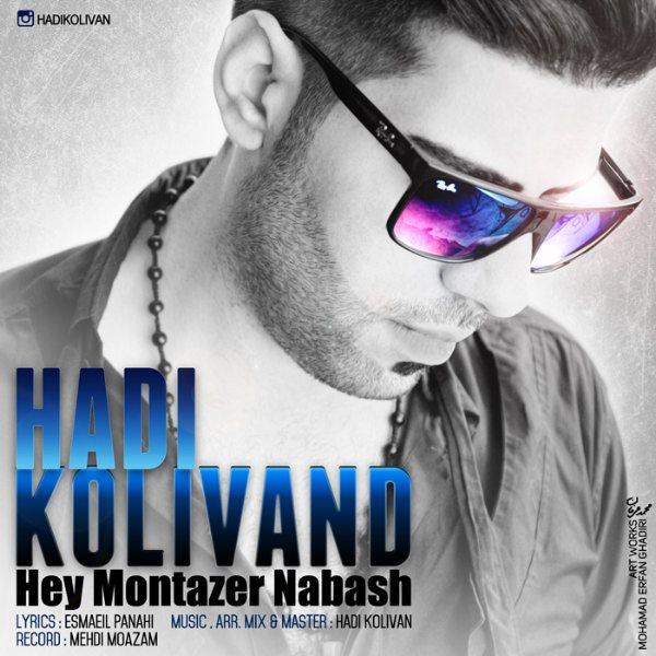 Hadi Kolivand - Hey Montazer Nabash