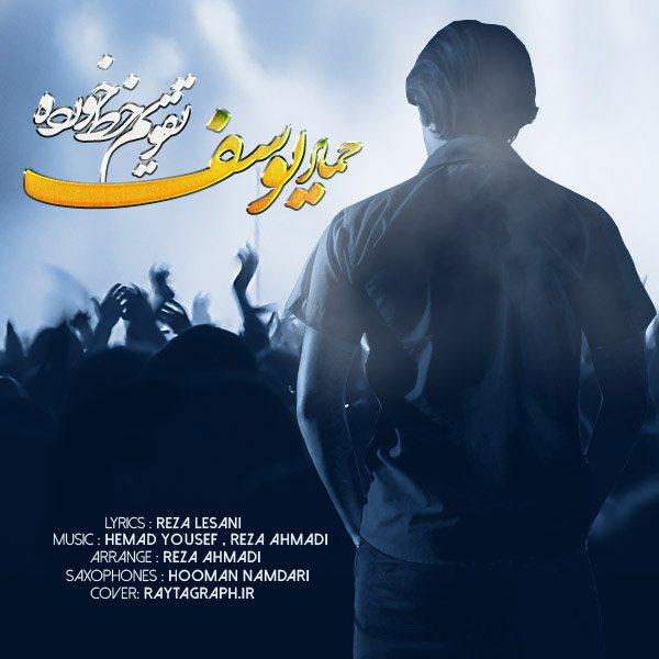 Hemad Yousef - Taghvime Khat Khordeh