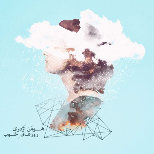 Hooman Ajdari - Roozaye Khob