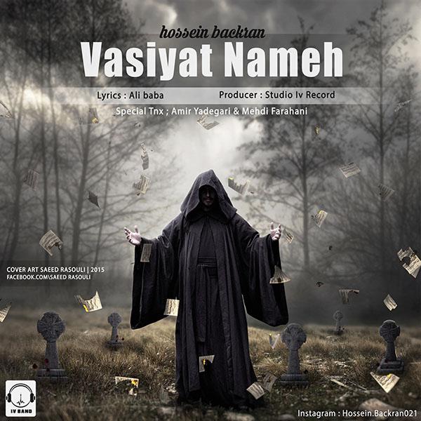 Hossein Backran - Vasiyat Nameh